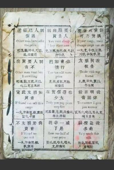 老祖宗的英语书