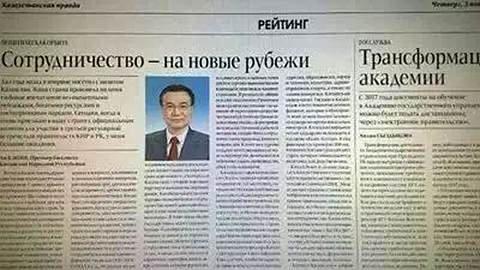 报纸jietu