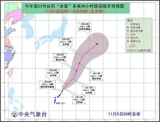 """台风""""米雷""""加强为强热带风暴级 将向东北方向移动"""