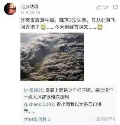 香港飞首都机场航班因大雾三次降落未成返航 网络供图