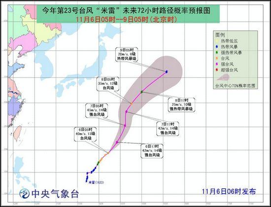 """台风""""米雷""""强度继续加强 对中国海域无影响"""