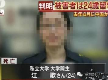 中国女留学生日本遇害 单身母亲:我的天塌了