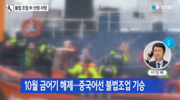 韩国疑因萨德问题突然收紧对中国渔民限制 新闻 第1张