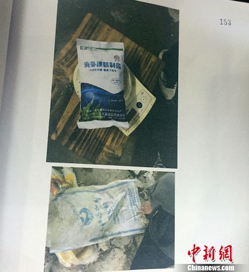 广西3名男子生产销售20余吨假盐获刑