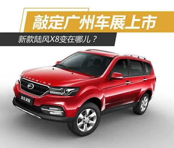 新车   广州车展将近,陆风这款硬派SUV颜值可够高的