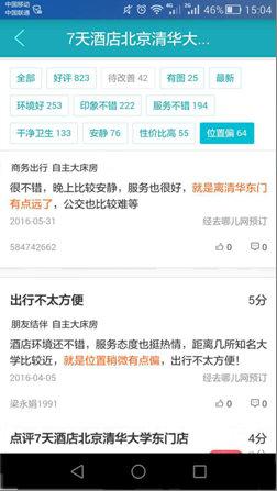 江苏索普上半年净利润747.02万 辽宁抚顺再现暴力强拆
