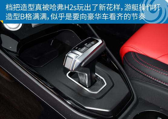 试驾哈弗H2s 1.5T自动挡 主打年轻市场