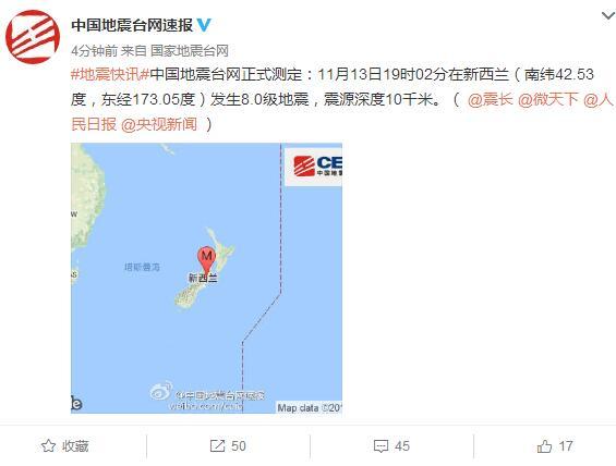 新西兰发生8.0级地震 震源深度10千米