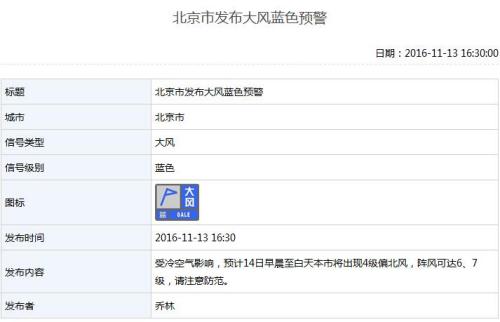 北京发布大风蓝色预警 明日将出现4级偏北风