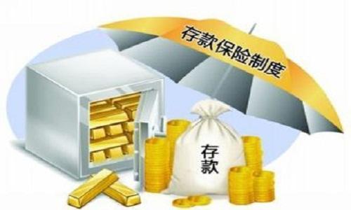 商业银行买存款保险获准税前扣除,费率不超万