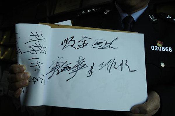 张攀在病床上与杨顺金交流时写下的字。
