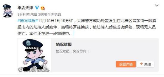 天津发生劫持人质案:人质已被解救 无人员伤亡