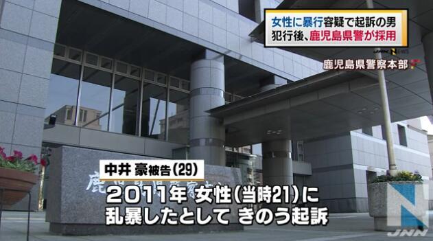 日本男子强奸21岁女子后从警 警方:他符合标准