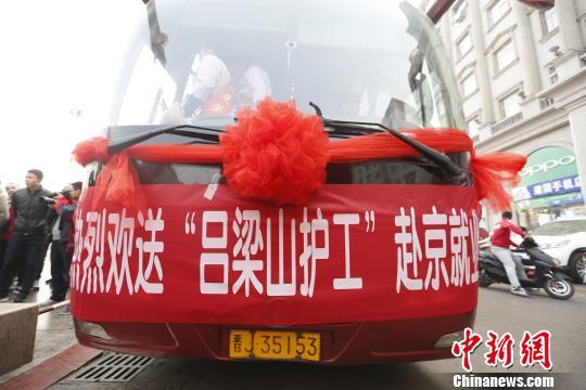 558名吕梁山护工16日登上大巴车,将走出大山,前往太原、北京、呼和浩特等地闯荡。图为送别现场。 李娜 摄
