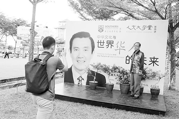"""马英九卸任后首次出境 否认宣传""""一带一路"""""""