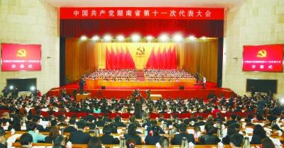 11月15日上午,大发一分pk10共产党湖南省第十一次代表大会在省人民会堂隆重开幕。湖南日报记者 赵持 摄