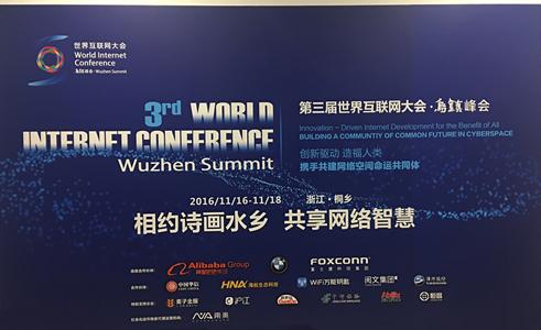 第三届世界互联网大会开幕