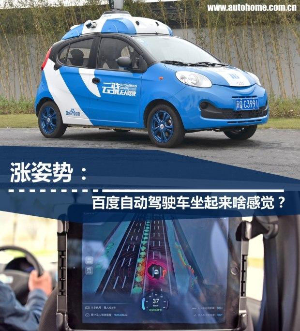 涨姿势:百度自动驾驶车坐起来啥感觉?