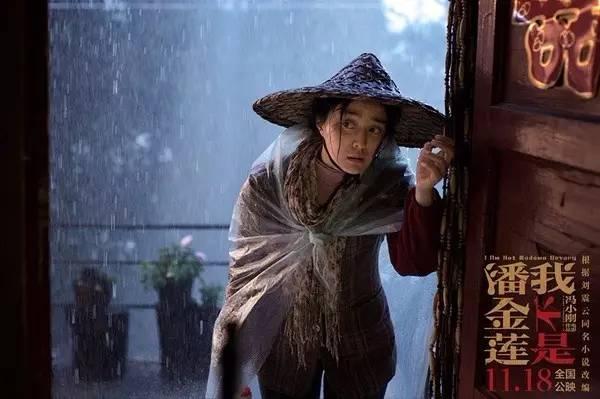 周末观影:冯小刚范冰冰《潘金莲》终上映