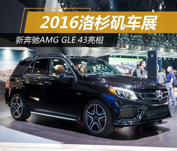 2016洛杉矶车展:新奔驰AMG GLE 43亮相
