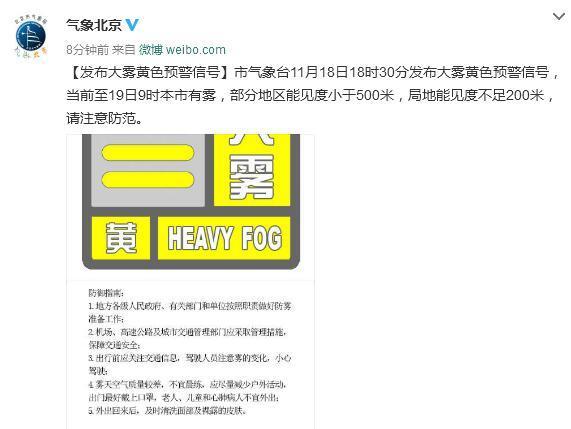 北京发布大雾黄色预警信号 局地能见度不足200米