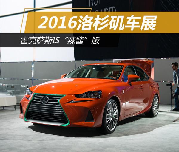 "2016洛杉矶车展:雷克萨斯IS""辣酱""版"