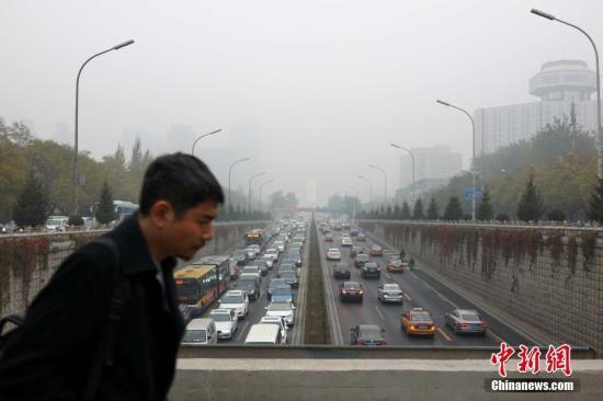 资料图 11月18日,受不利气象条件影响,北京遭遇持续空气重污染。北京市于17日0时启动空气重污染橙色预警,这也是今年北京首次启动空气重污染橙色预警。中新社记者 韩海丹 摄