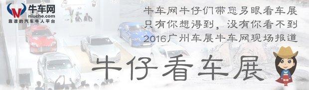 """《牛仔看车展》宝沃BX5在广州车展上只懂亮相,没懂""""变相"""""""