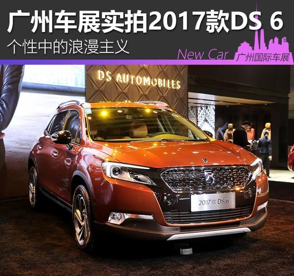 个性中的浪漫主义 广州车展实拍2017款DS 6