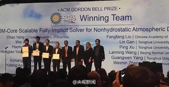 中国首次问鼎超算应用最高奖:成果和每个人有关