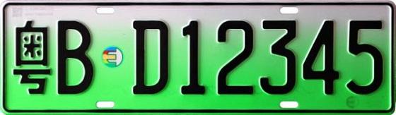 试点启用新能源汽车号牌解读:更好促进发展