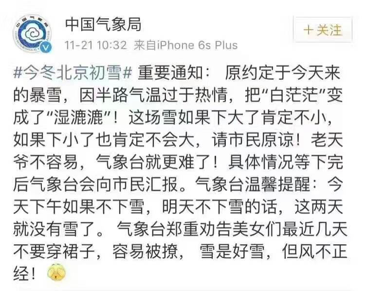 气象局为北京暴雪爽约道歉:雪是好雪 风不正经