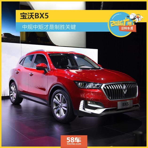 2016广州车展 紧凑型SUV宝沃BX5实拍