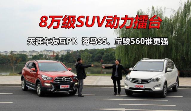 8万级SUV 海马S5、宝骏560到底选哪辆更值得?