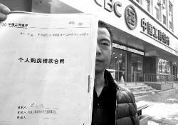 男子被冒名贷款13年 银行8年前发现却未终止