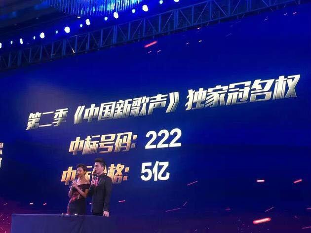 《中国新歌声》第二季独家冠名费