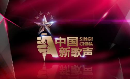 《中国新歌声》第二季缘何斩获5亿元冠名