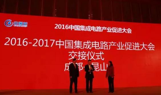 2016中国集成电路产业促进大会在成都召开