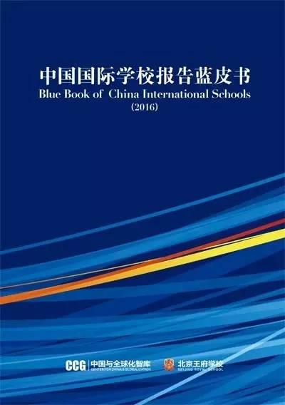 CCG在京发布《中国国际学校报告蓝皮书(2016)》