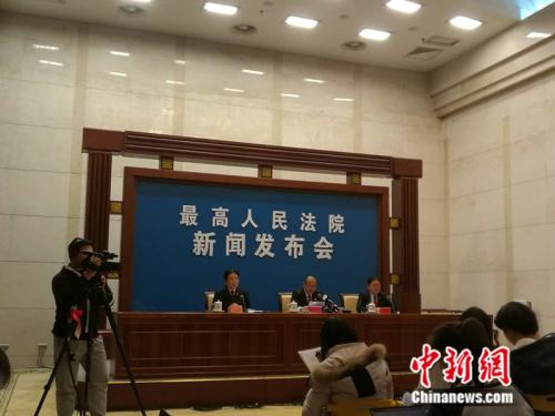 最高人民法院召开新闻发布会中新网记者 张尼 摄