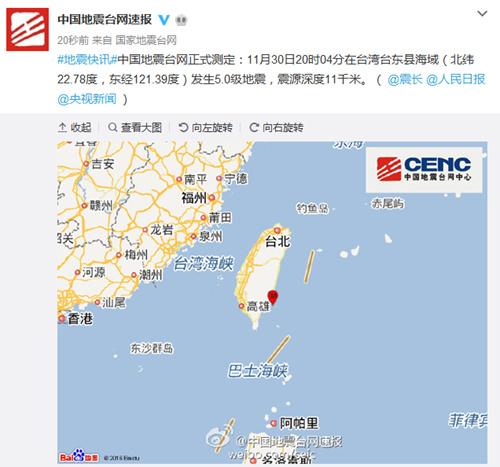 台湾台东县海域发生5.0级地震 震源深度11千米