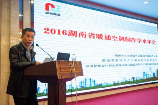2016年湖南省暖通空调制冷学术年在矿物加工工程设计电子版下载图片