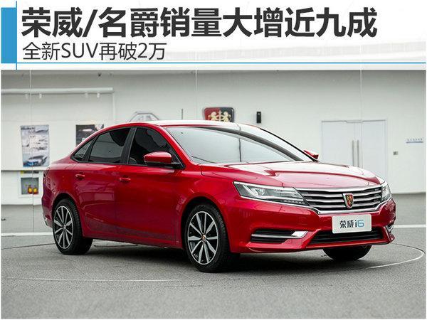 荣威/名爵销量大增近九成 全新SUV再破2万