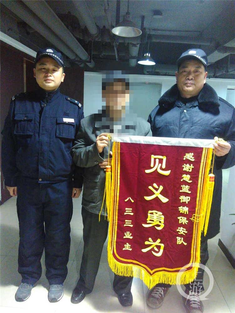 △事后,老人家人为保安陈发亮送来锦旗表示感谢。