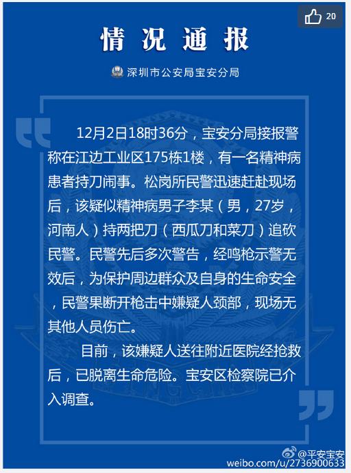 深圳市公安局宝安分局官微截图。