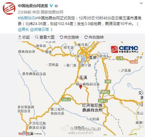 云南通海县发生3.0级地震 震源深度10千米