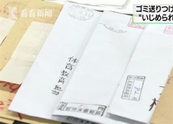 女子所寄函件。