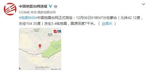 蒙古发生3.4级地震 震源深度7千米