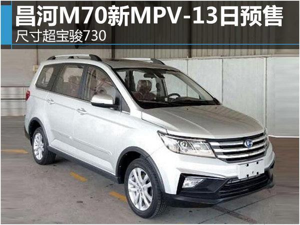 昌河M70新MPV-13日预售 尺寸超宝骏730