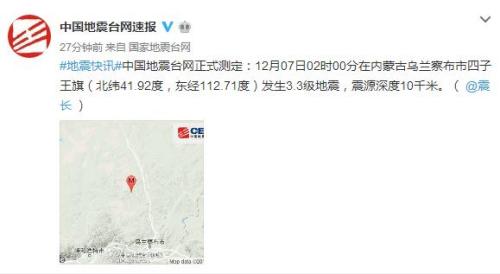 内蒙古四子王旗发生3.3级地震 震源深度10千米